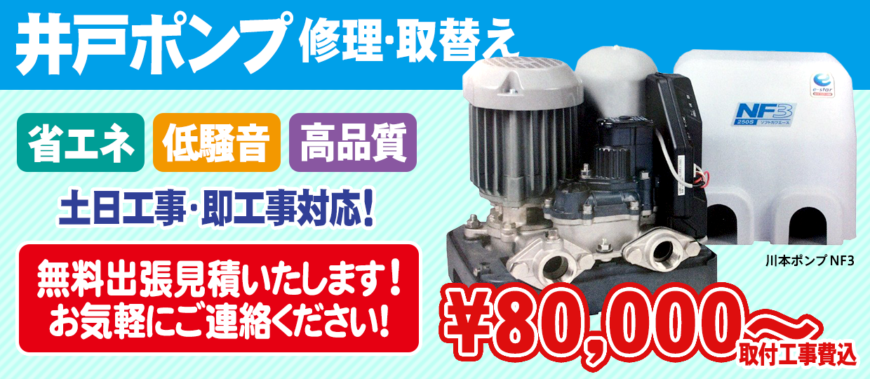 井戸ポンプの修理・取り替えご連絡下さい!